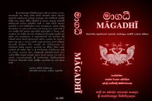 magadee23final-300x201