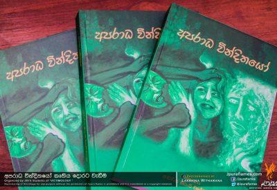 Aparadha Vindithayo Book (28)