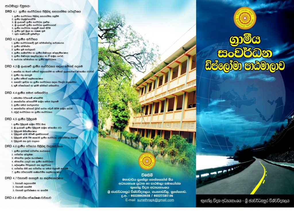 Calling Applications for Diploma in Rural Development -2017v