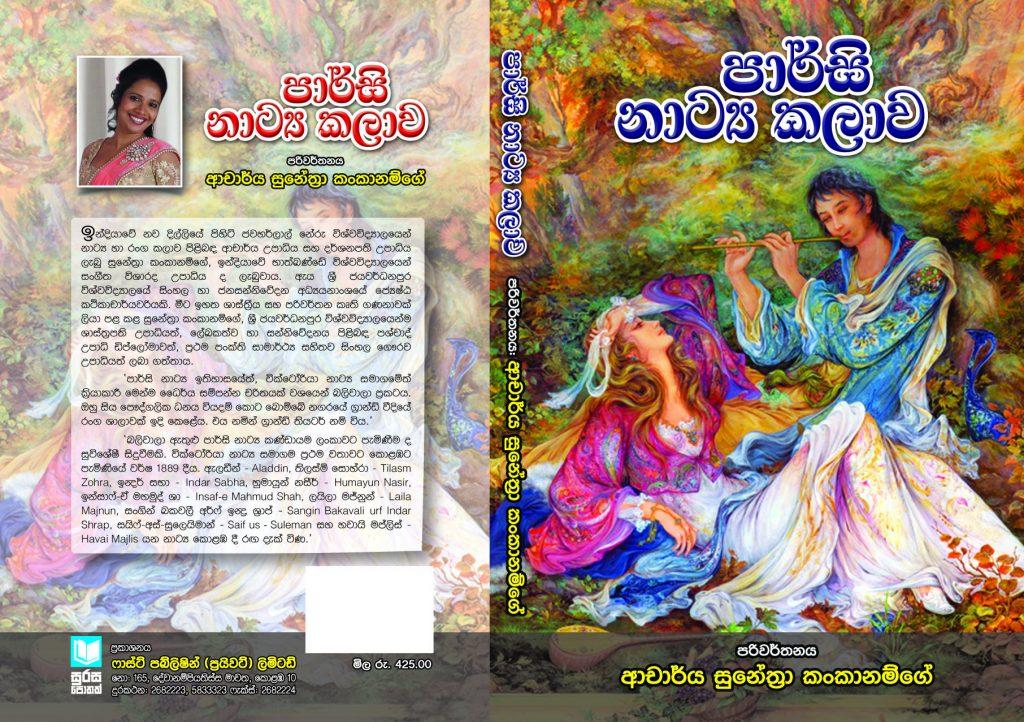 Parsi Natya Kalawa