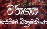 Celebrating 60th Year of Viragaya