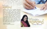 "Launching of the Book ""Viyath Silumini Balagalle"" by Hansamala Ritigahapola"