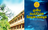 Diploma in Rural Development 2020/21