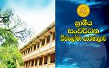 Diploma in Rural Development 2018 / 2019 (Deadline Extended)