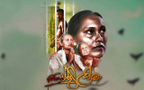 """Screening of the Film """"Bondilima"""" (බෝදිලිමා) and the Discussion"""