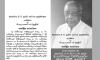 Prof. A. V. Suraweera Memorial Seminar