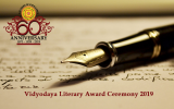 Vidyodaya Literary Award Ceremony 2019 (Apply before 31st March)