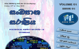 The Launch of 'සංඛ්‍යාන සරණිය ': The Magazine for Statistics Community