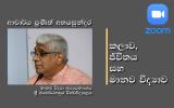 """""""කලාව, ජීවිතය සහ මානව විද්යාව"""" Online Lecture By Dr. Praneeth Abhayasundara"""